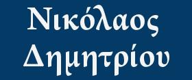 Νικόλαος Δημητρίου, Υπουργός.