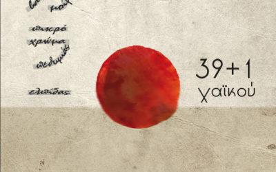 39 + 1 χαϊκού – Βασίλης Μαντικός