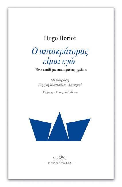 Ένα παιδί με αυτισμό γράφει… – Hugo Horiot