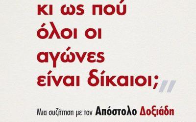 Από πού κι ως πού όλοι οι αγώνες είναι δίκαιοι; Ο Σταύρος Τσακυράκης συνομιλεί με τον Απόστολο Δοξιάδη