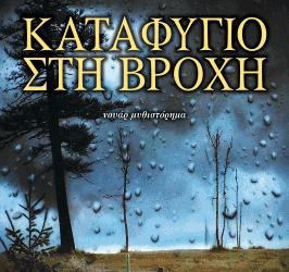 Καταφύγιο στη βροχή –  Κώστας Σιμενός