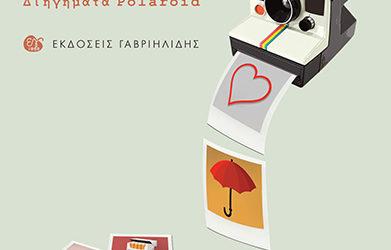 Στιγμές – Διηγήματα Polaroid | Σάρα – Κατερίνα Παπαδάκη