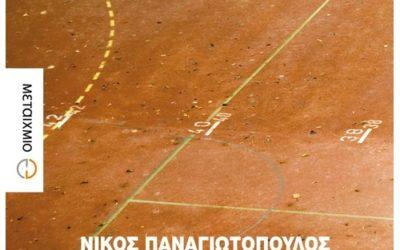 Το ημερολόγιο ενός εξωγήινου – Νίκος Παναγιωτόπουλος