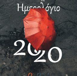 Το Ημερολόγιο του 2020